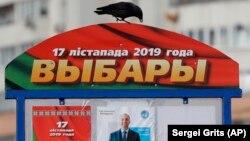 Парламент сайлауының жарнамасы. Минск, 13 қараша 2019 жыл.