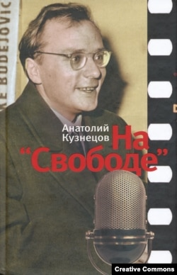 Сборник радиовыступлений А.Кузнецова