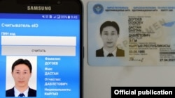 Жаңы үлгүдөгү биометрикалык паспорт