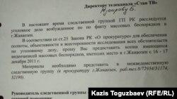 """Генеральная прокуратура требует от руководства видеопортала """"Стан-ТВ"""" представить копии видеозаписей массовых беспорядков, произошедших в городе Жанаозен 16 декабря."""