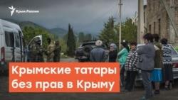 Крымские татары без прав в Крыму | Дневное шоу на Радио Крым.Реалии