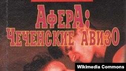 Нохчийн авизо, Оьрсийчоьнан пропаганда.
