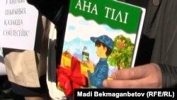 Учебник по казахскому языку. Иллюстративное фото.