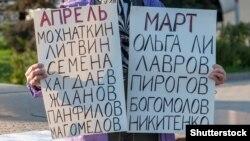 Акция в защиту политзаключенных в Москве, архивное фото