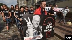 Вранці 20 липня акція з вшанування пам'яті журналіста і з вимогою встановити винних у його вбивстві відбулася в Києві