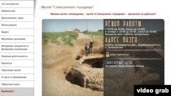 Әстерхан музей-тыюлык сайты