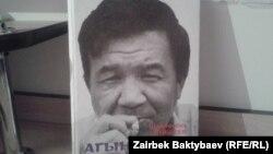 """Шайлообек Дүйшевдин """"Агындылар"""" китеби."""