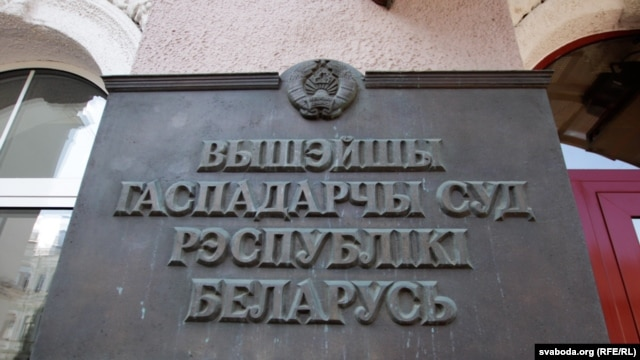 The building identification plaque for the Supreme Economic Court in Minsk