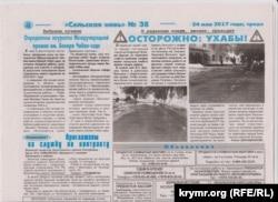 Объявление о наборе крымчан в российскую армию в газете «Сельская новь» от 24 мая 2017 года