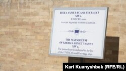 Түркістандағы Қожа Ахмет Ясауи кесенесіндегі жазу. (Көрнекі сурет.)