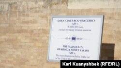"""""""Әзірет Сұлтан"""" қорық-музейіндегі жазу. Түркістан."""