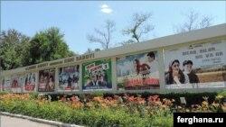 Алишер Навоий киносаройи олдидаги филм рекламалари¸ собиқ Панорама