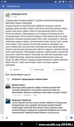 Бир кун ўтиб имомнинг ушбу ёзганлари Facebook саҳифасида ғойиб бўлди.