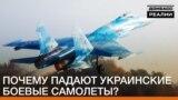 Чому падають українські бойові літаки