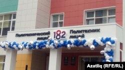 """""""Салават күпере""""ндә лицей"""