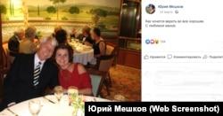 Юрий Мешков со второй женой