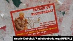 Передвиборчий плакат Олеся Бузини, жовтень 2012 року