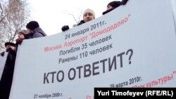 На вопрос участников митинга, прошедшего в Москве после теракта в аэропорту Домодедово, Госдума предложила свой ответ