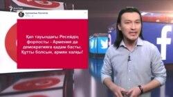"""""""Армения да демократияға қарай қадам басты"""""""