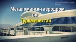 Мегаломански аеродром во Туркменистан