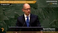 Яценюк на Генасамблеї ООН: санкції проти Росії не можна скасовувати