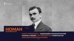 100-річчя загибелі Номана Челебіджихана | Tugra