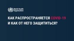 Как защититься от коронавируса. Рекомендации ВОЗ