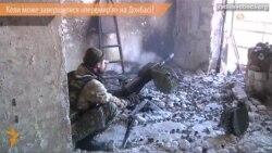 Яким є перемир'я на Донбасі