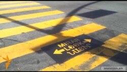 Գլենդեյլում փողոցը անցիր «հայերեն»