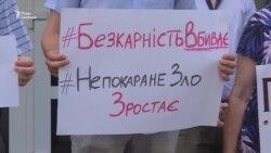 Пікет МВС у Києві. Вимагали розслідування нападів на громадських активістів (відео)