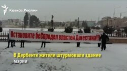 Протестующие вошли в мэрию Дербента
