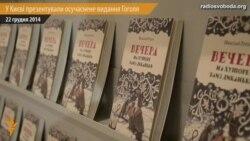 У Києві презентували осучаснене видання Гоголя