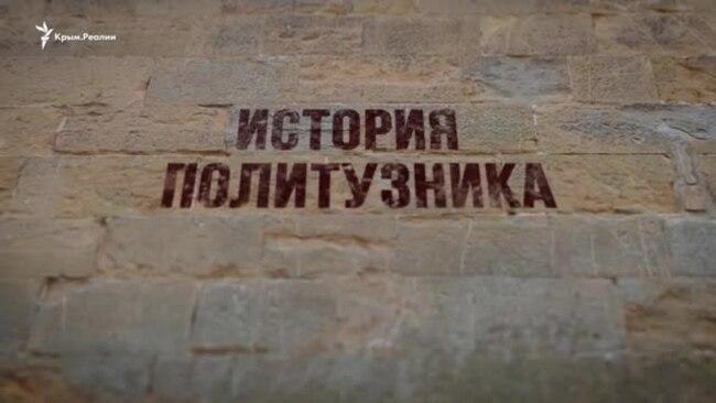 «История политузника»: Мустафа Дегерменджи (видео)