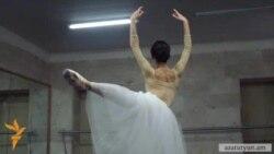 Եվրոպական բալետի սեւաչյա կարապը