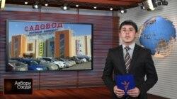 Ахбори Тоҷикистон ва ҷаҳон аз 8-уми сентябри соли 2014-ум