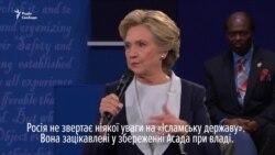 Клінтон: Росія працює над перемогою Трампа