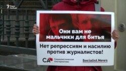 Защитим журналистов