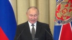 Путин на коллегии ФСБ