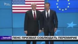 Вице-президент США о перемирии в Донбассе