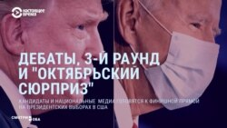 """Смотри в оба: дебаты и """"октябрьский сюрприз"""" Байдена-младшего"""