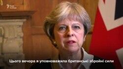 Як лідери союзників пояснили ракетні удари по Сирії (відео)