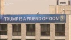 Амбасадата на САД од Тел Авив се сели во Ерусалим