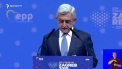 Սերժ Սարգսյանը ԵԺԿ-ի ամբիոնից քննադատել է Հայաստանի գործող իշխանություններին
