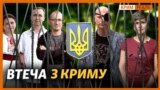 Жити заново. Історії кримчан, які втекли з Криму (відео)