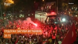 Улични празненства в Истанбул след победата на Имамоглу