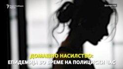 Семејно насилство во полициски час