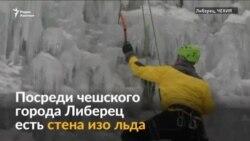 В чешском городе на радость спортсменам каждую зиму появляется стена изо льда