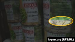 Прилавок крымского продуктового магазина с зеленым горошком из Краснодарского края