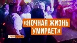 Ночная жизнь Крыма: «Крымчане не гуляют, нет денег» (видео)