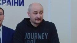 Бабченко: Басқа амал болмады